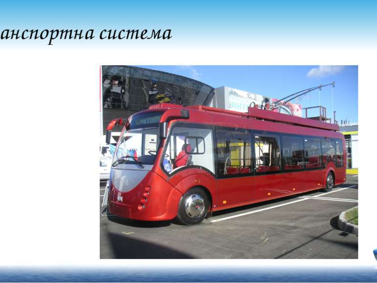 6.Транспортна система