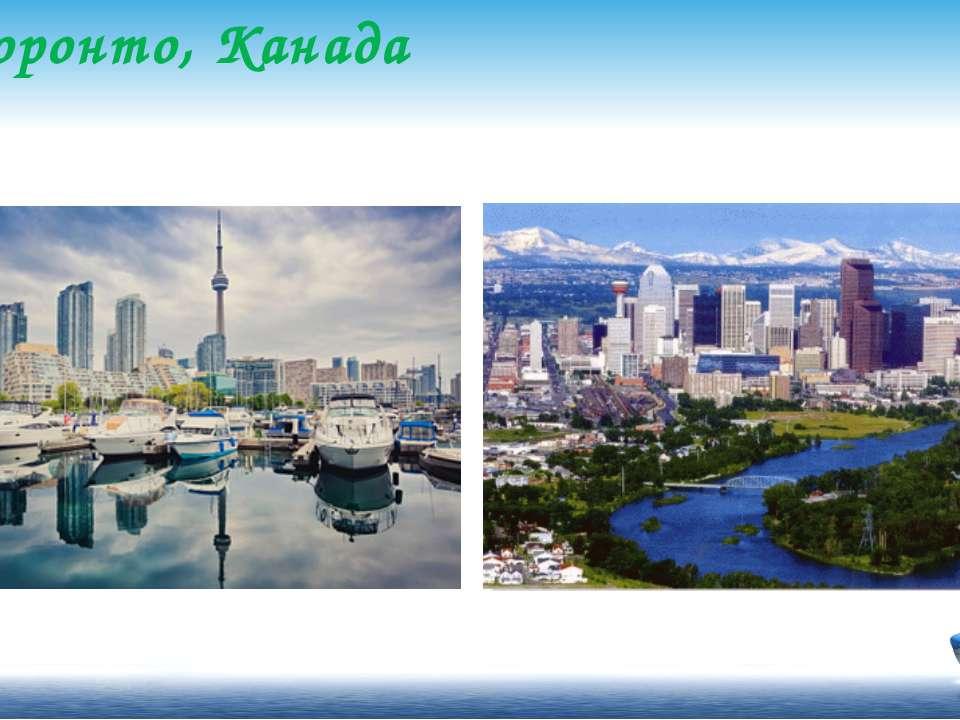 4.Торонто, Канада
