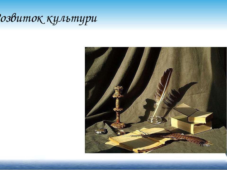 4.Розвиток культури