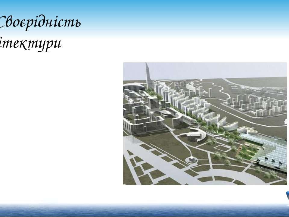 5. Своєрідність архітектури