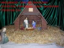 Heiligabend - eine der feierlichen christlichen Feiertagen. Seine berühmten C...