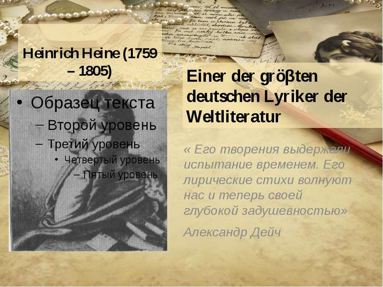 Heinrich Heine (1759 – 1805) « Его творения выдержали испытание временем. Его...