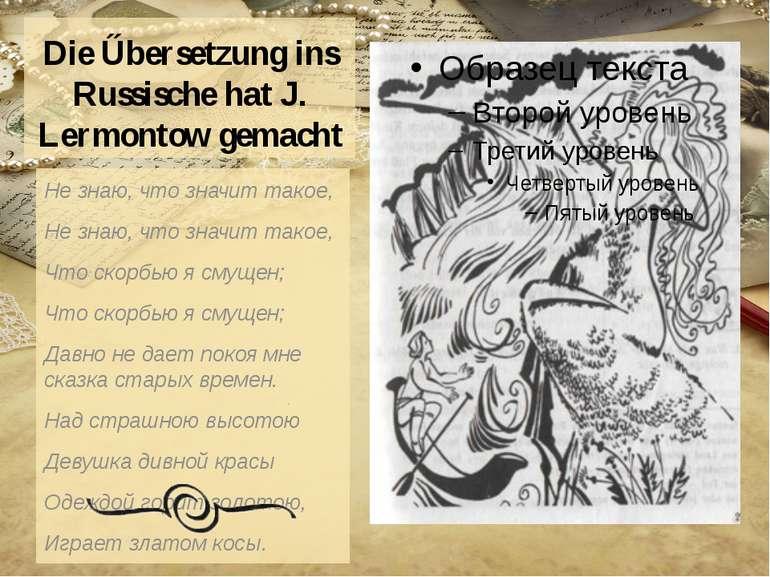 Die Űbersetzung ins Russische hat J. Lermontow gemacht Не знаю, что значит та...