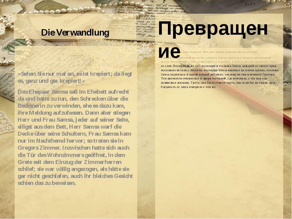 Die Verwandlung - Поглядитека, оно издохло, вот оно лежит совсемсовсем дохлое...