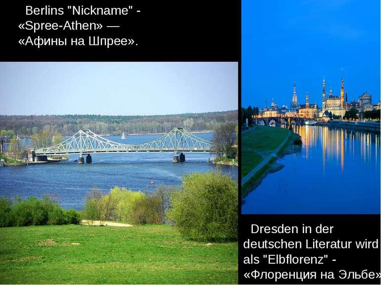 """Berlins """"Nickname"""" - «Spree-Athen» — «Афины на Шпрее». Dresdenin der deutsch..."""