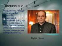 Засновник: Фонд Віктора Пінчука - це незалежний приватний міжнародний благоді...