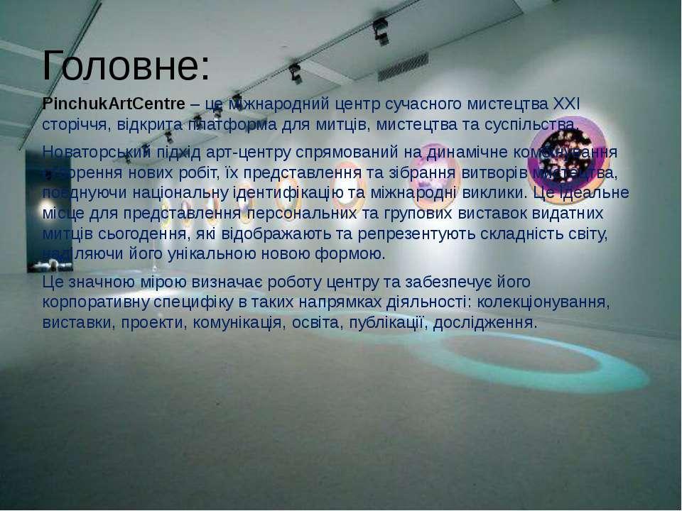 Головне: PinchukArtCentre – це міжнародний центр сучасного мистецтва XXI стор...