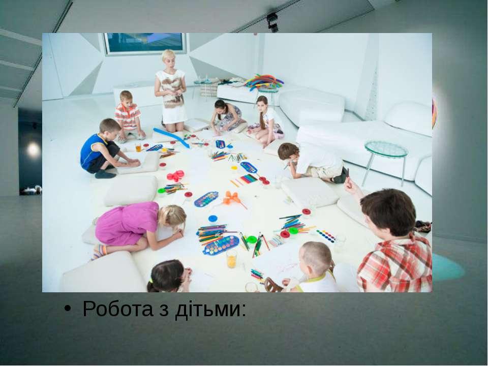 Робота з дітьми: