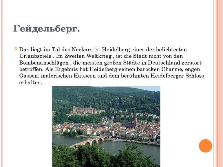 Гейдельберг. Das liegt im Tal des Neckars ist Heidelberg eines der beliebtest...