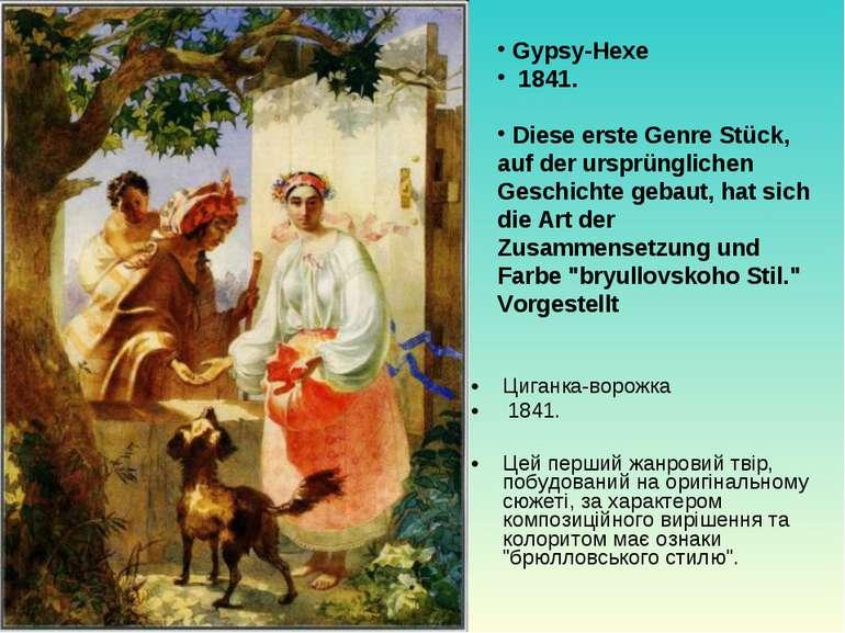 Циганка-ворожка 1841. Цей перший жанровий твір, побудований на оригінальному ...