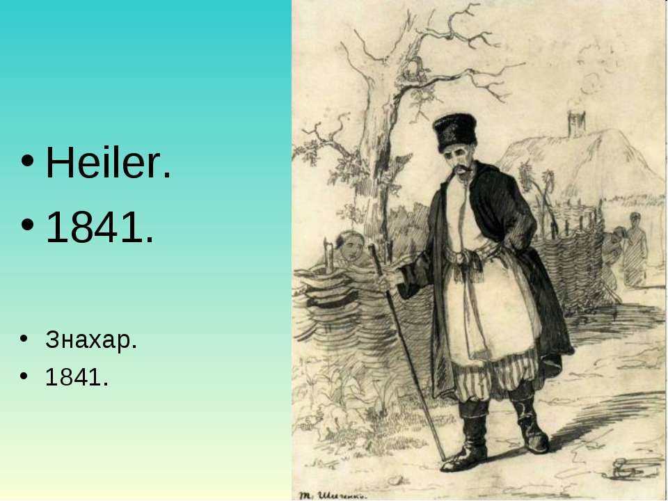 Heiler. 1841. Знахар. 1841.