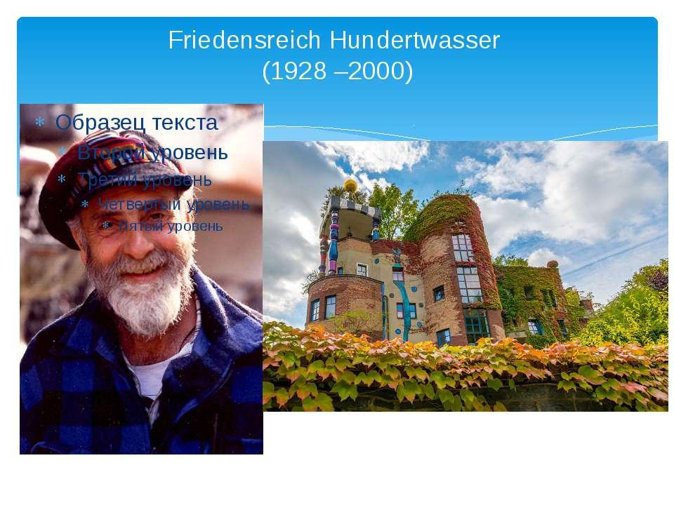Friedensreich Hundertwasser (1928 –2000)
