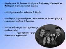народилася 19 березня 1930 року в містечку Ржищеві на Київщині, в учительські...