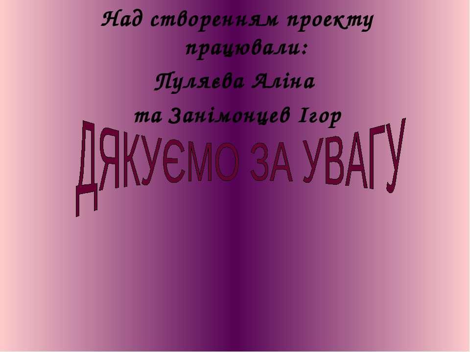 Над створенням проекту працювали: Пуляєва Аліна та Занімонцев Ігор