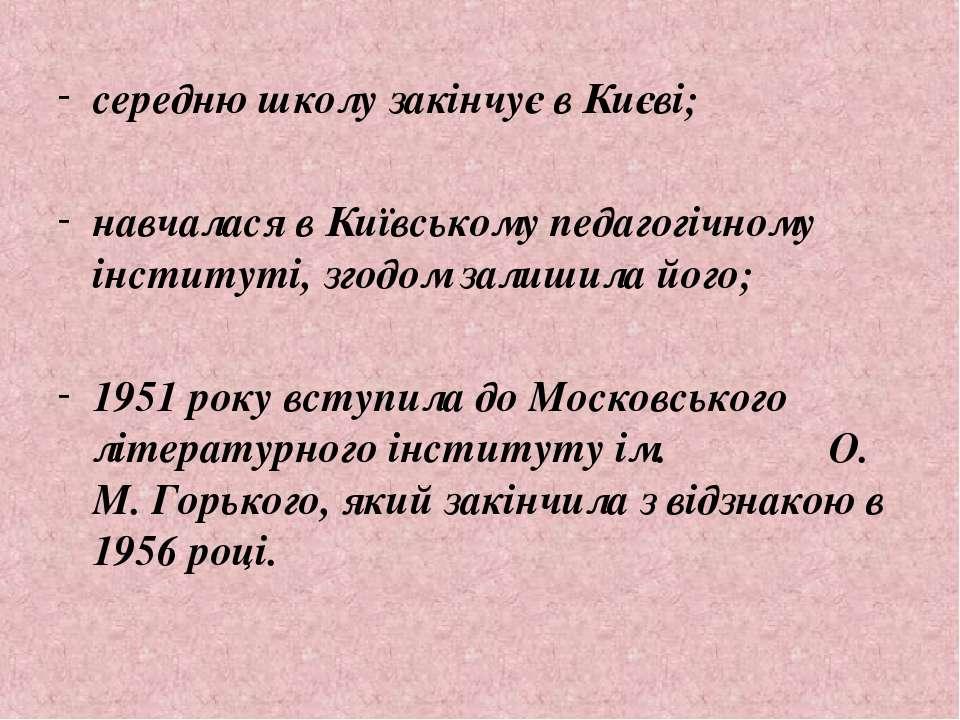 середню школу закінчує в Києві; навчалася в Київському педагогічному інститут...