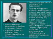 Василь Симоненко (псевдоніми - В.Щербань, С.Василенко, Симон) Народився 8 січ...