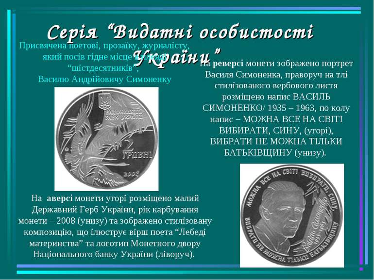 """Серія """"Видатні особистості України"""" На аверсі монети угорі розміщено малий Д..."""