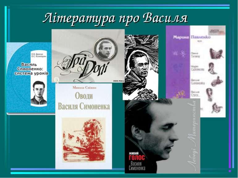Література про Василя