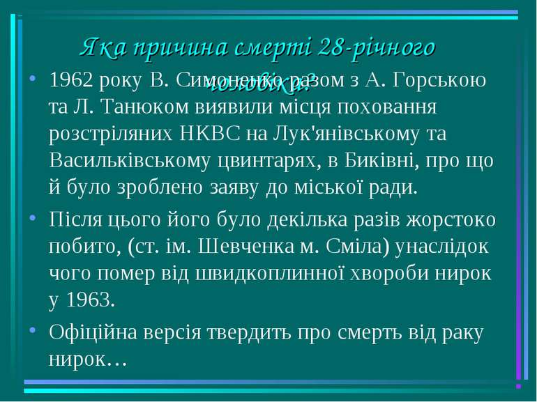 Яка причина смерті 28-річного чоловіка? 1962 року В. Симоненко разом з А. Гор...
