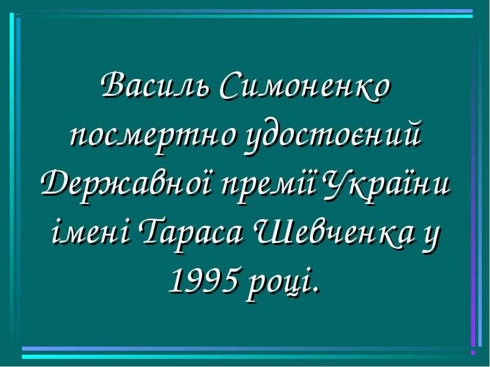 Василь Симоненко посмертно удостоєний Державної премії України імені Тараса Ш...