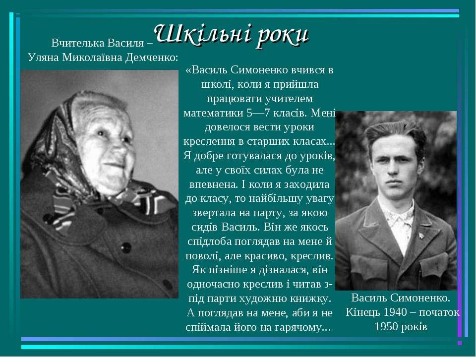 Шкільні роки Василь Симоненко. Кінець 1940 – початок 1950 років «Василь Симон...