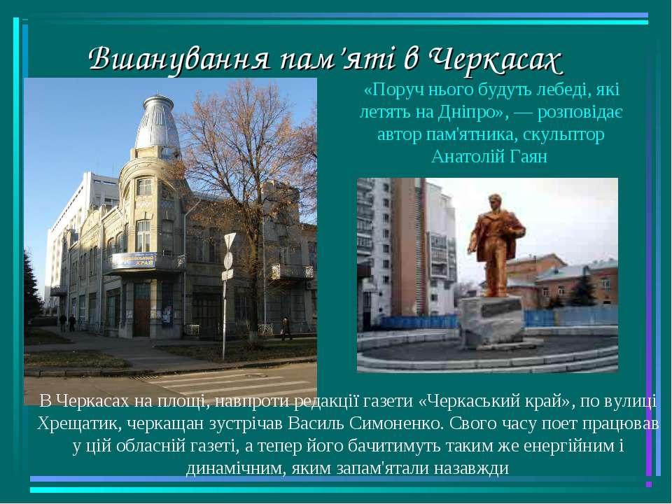Вшанування пам'яті в Черкасах В Черкасах на площі, навпроти редакції газети «...