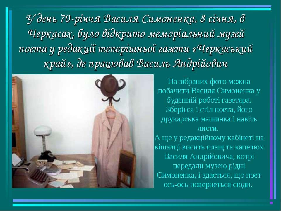 У день 70-річчя Василя Симоненка, 8 січня, в Черкасах, було відкрито меморіал...