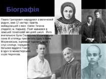 Біографія Павло Григорович народився в величезній родині, мав 12 сестер і бра...