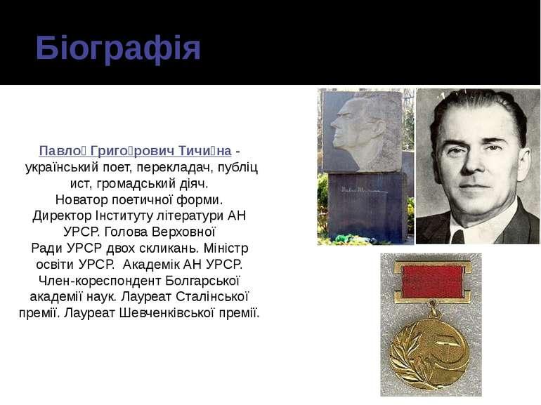 Біографія Павло Григо рович Тичи на- українськийпоет,перекладач,публіцис...