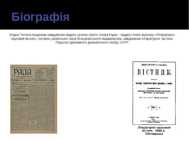 Біографія Згодом Тичина працював завідувачем відділу хроніки газети«Нова Рад...