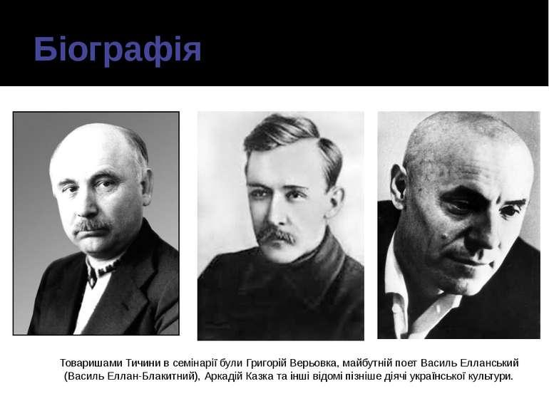 Біографія Товаришами Тичини в семінарії булиГригорій Верьовка, майбутній пое...