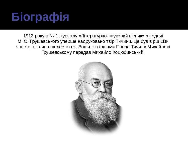 Біографія 1912року в №1 журналу«Літературно-науковий вісник»з подачі М.С...