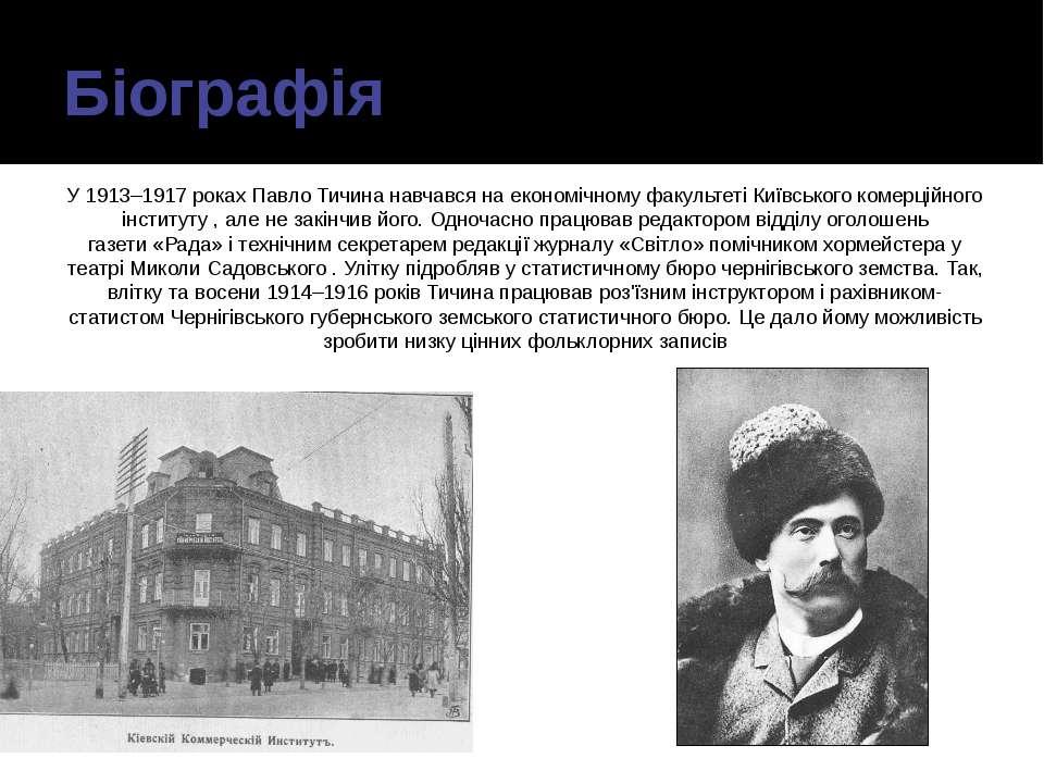 Біографія У 1913–1917 роках Павло Тичина навчався на економічному факультеті...