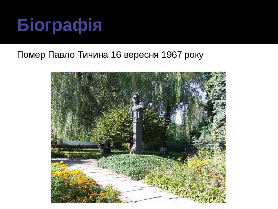 Біографія Помер Павло Тичина 16 вересня 1967 року