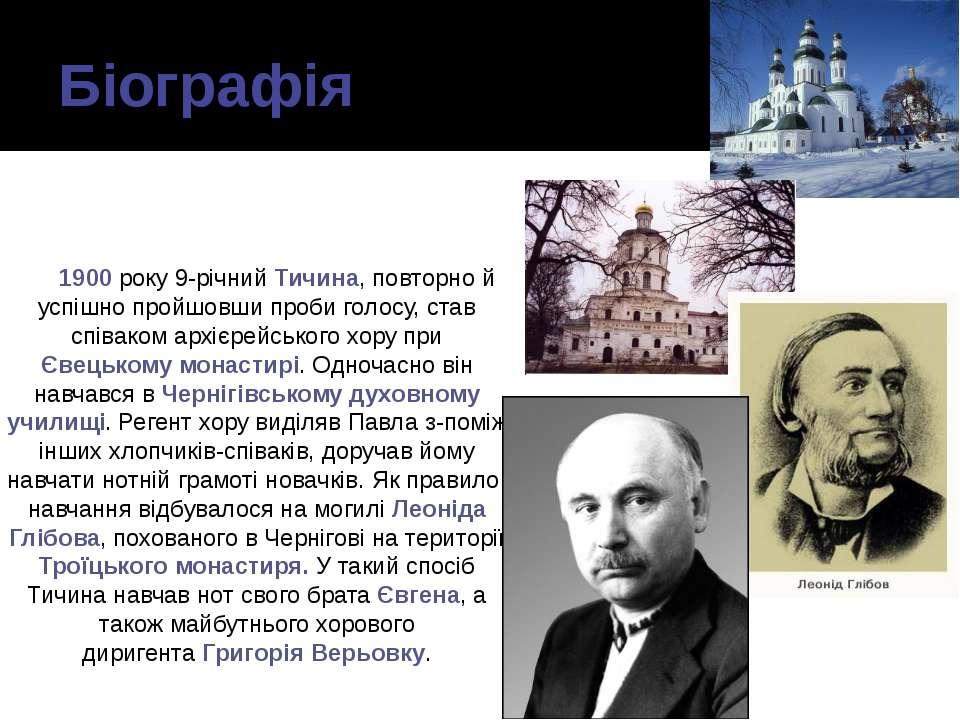 Біографія 1900 року 9-річний Тичина, повторно й успішно пройшовши проби голос...