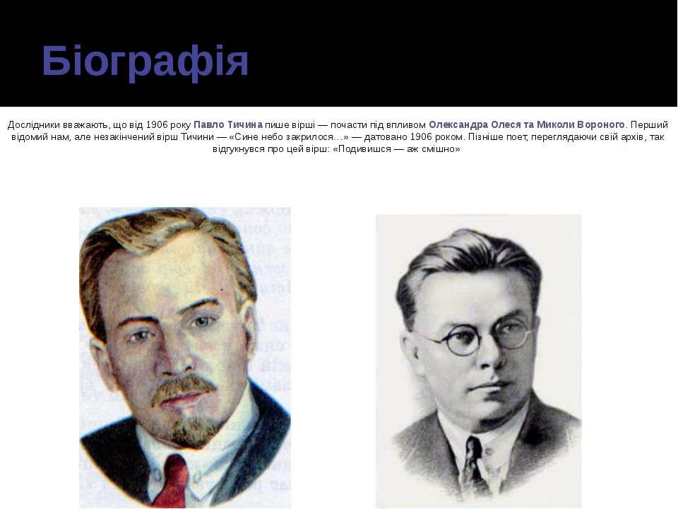 Біографія Дослідники вважають, що від1906року Павло Тичина пишевірші— поч...