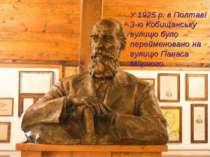 У 1925 р. в Полтаві 3-ю Кобищанську вулицю було перейменовано на вулицю Панас...