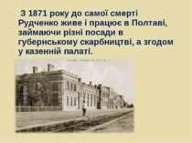 З 1871 року до самої смерті Рудченко живе і працює в Полтаві, займаючи різні ...