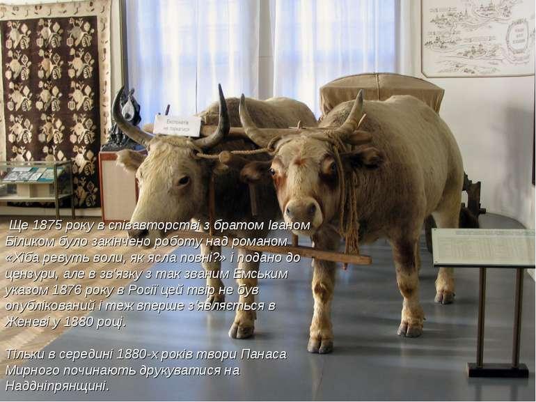 Ще 1875 року в співавторстві з братом Іваном Біликом було закінчено роботу на...