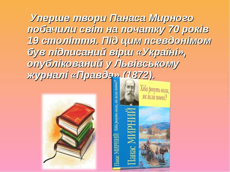 Уперше твори Панаса Мирного побачили світ на початку 70 років 19 століття. Пі...