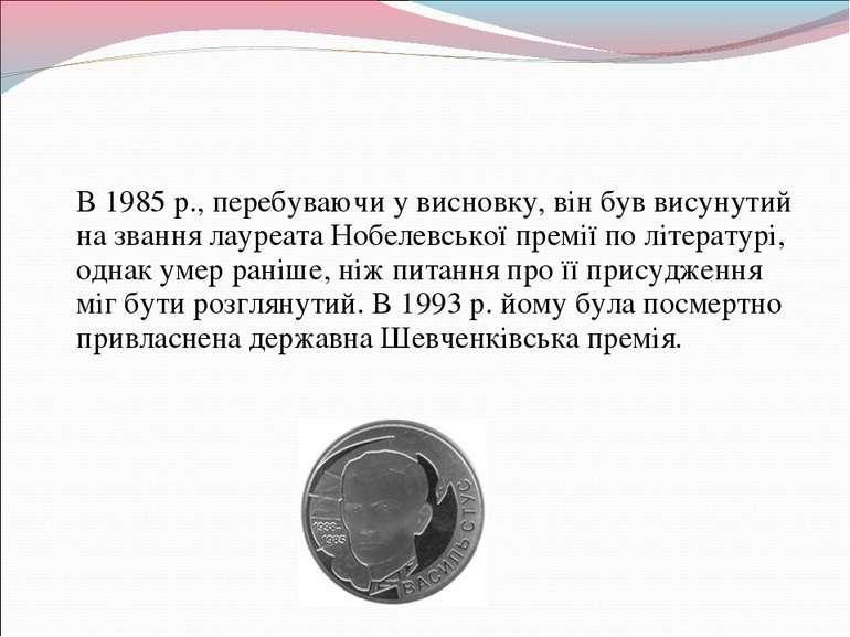 В 1985 р., перебуваючи у висновку, він був висунутий на звання лауреата Нобел...