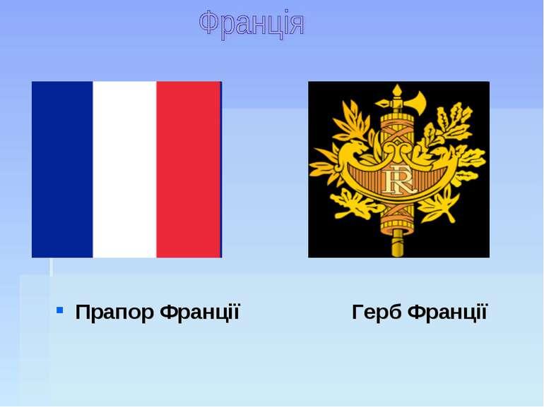 Прапор Франції Герб Франції