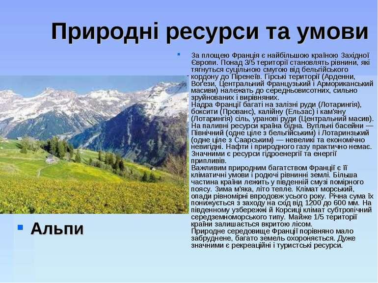 Природні ресурси та умови Альпи За площею Франція є найбільшою країною Західн...