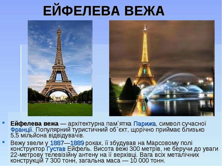 ЕЙФЕЛЕВА ВЕЖА Ейфелева вежа— архітектурна пам`ятка Парижа, символ сучасної Ф...