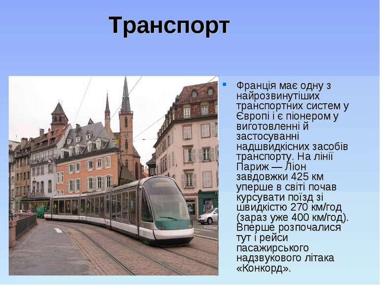Транспорт Франція має одну з найрозвинутіших транспортних систем у Європі і є...