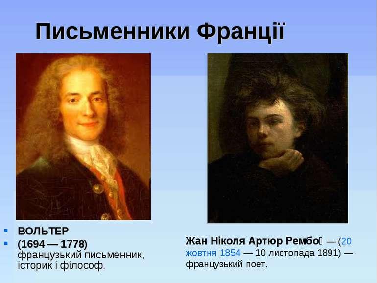 Письменники Франції ВОЛЬТЕР (1694 — 1778) французький письменник, історик і ф...