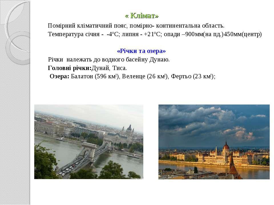 « Клімат» Помірний кліматичний пояс, помірно- континентальна область. Темпера...