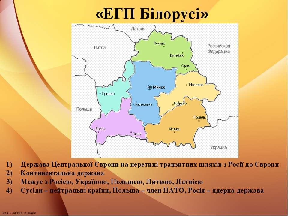«ЕГП Білорусі» Держава Центральної Європи на перетині транзитних шляхів з Рос...
