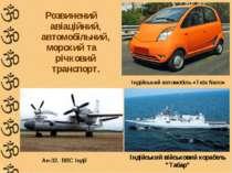 Розвинений авіаційний, автомобільний, морский та річковий транспорт. Індійськ...