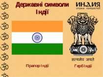 Державні символи Індії Прапор Індії Герб Індії